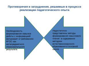 Противоречия и затруднения, решаемые в процессе реализации педагогического о