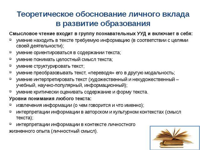 Цель и задачи педагогической деятельности Цель: создание условий для формиров...