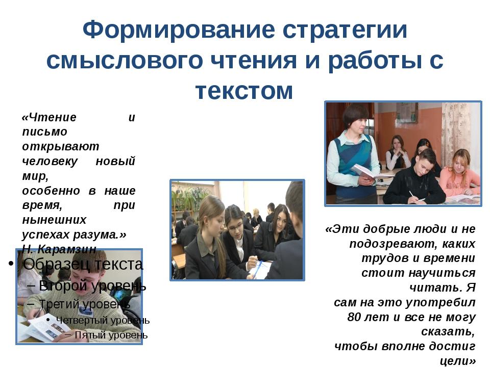 Формирование стратегии смыслового чтения и работы с текстом «Эти добрые люди...