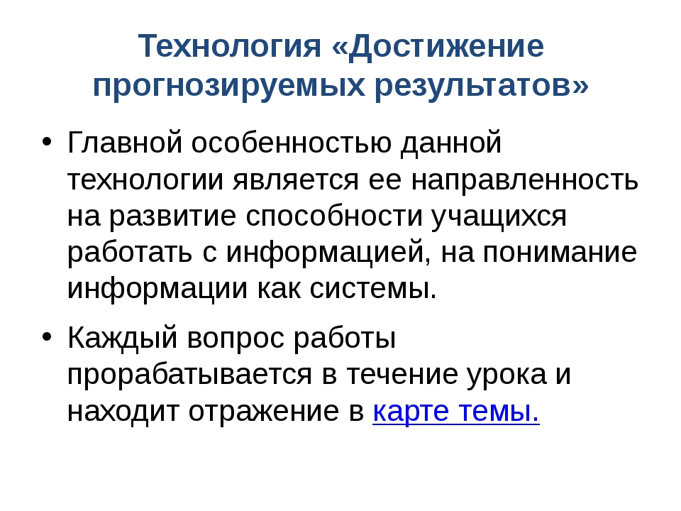 Литература Асмолов А.Г., Бурменская Г.В., Володарская И.А.и др. Как проектир...