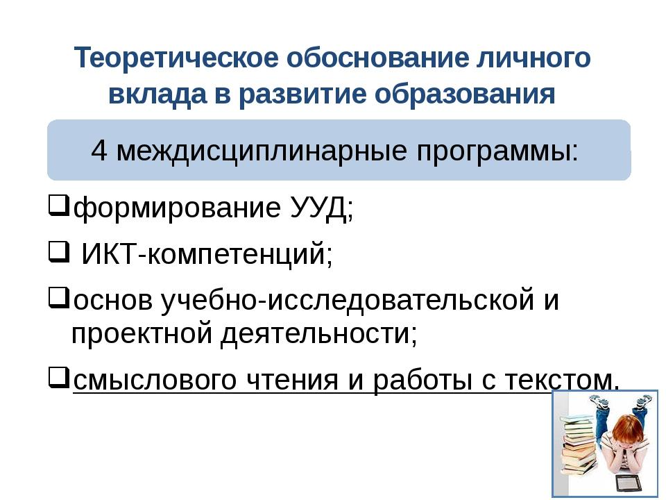Теоретическое обоснование личного вклада в развитие образования Смысловое чте...