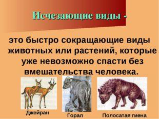 Исчезающие виды - это быстро сокращающие виды животных или растений, которые
