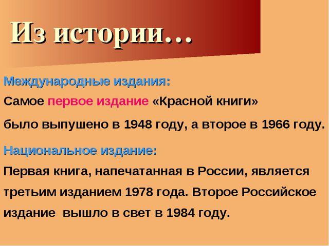 Из истории… Международные издания: Самое первое издание «Красной книги» было...