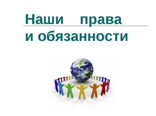 Наши права и обязанности