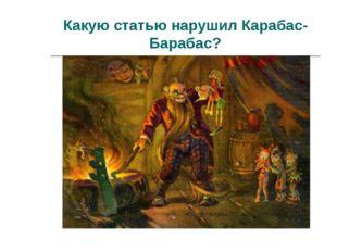 Какую статью нарушил Карабас- Барабас?