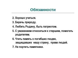Обязанности 2. Хорошо учиться. 3. Беречь природу. 4. Любить Родину, быть патр