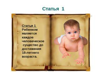 Статья 1 Статья 1 Ребенком является каждое человеческое существо до достижени