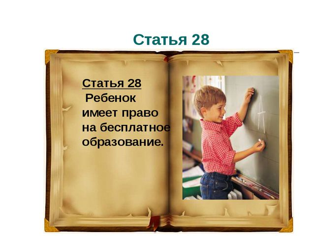 Статья 28 Статья 28 Ребенок имеет право на бесплатное образование.