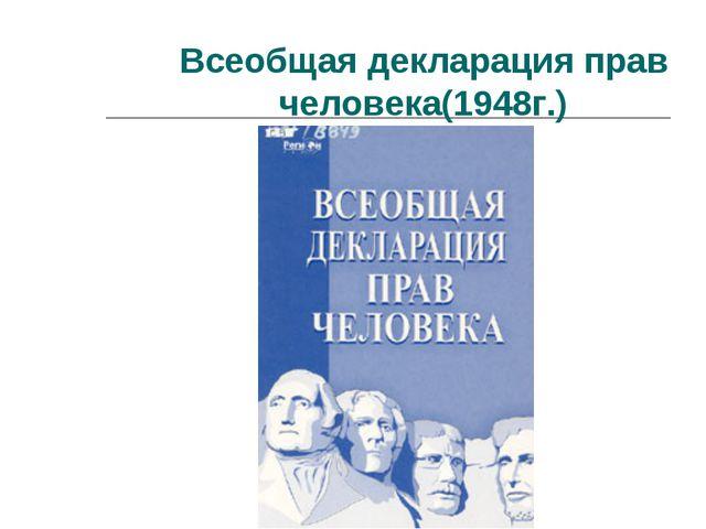 Всеобщая декларация прав человека(1948г.)