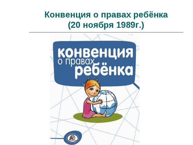 Конвенция о правах ребёнка (20 ноября 1989г.)