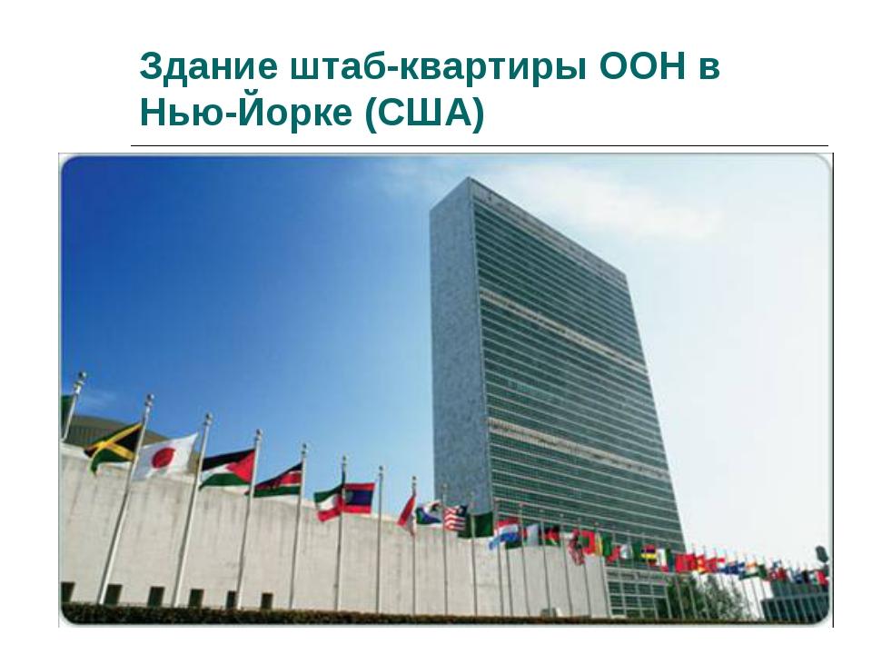 Здание штаб-квартиры ООН в Нью-Йорке (США)