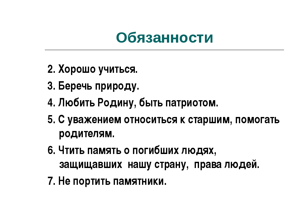 Обязанности 2. Хорошо учиться. 3. Беречь природу. 4. Любить Родину, быть патр...