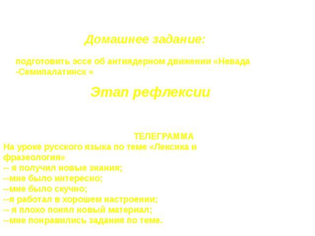 Домашнее задание: подготовить эссе об антиядерном движении «Невада -Семипала...