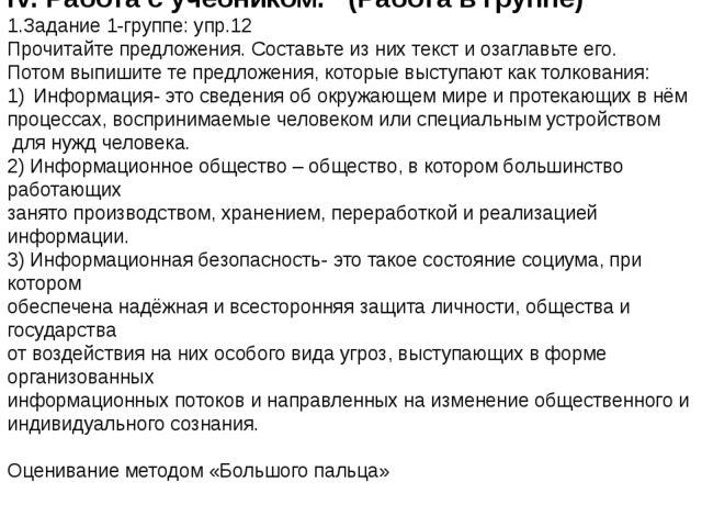 IV. Работа с учебником: (Работа в группе) 1.Задание 1-группе: упр.12 Прочита...