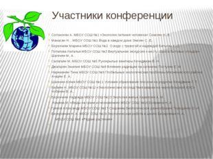 Участники конференции Согомонян А. МБОУ СОШ №1 «Экология питания человека» Се