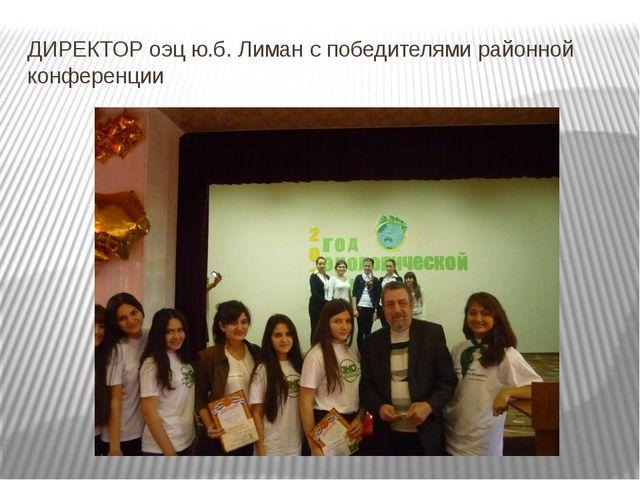 ДИРЕКТОР оэц ю.б. Лиман с победителями районной конференции