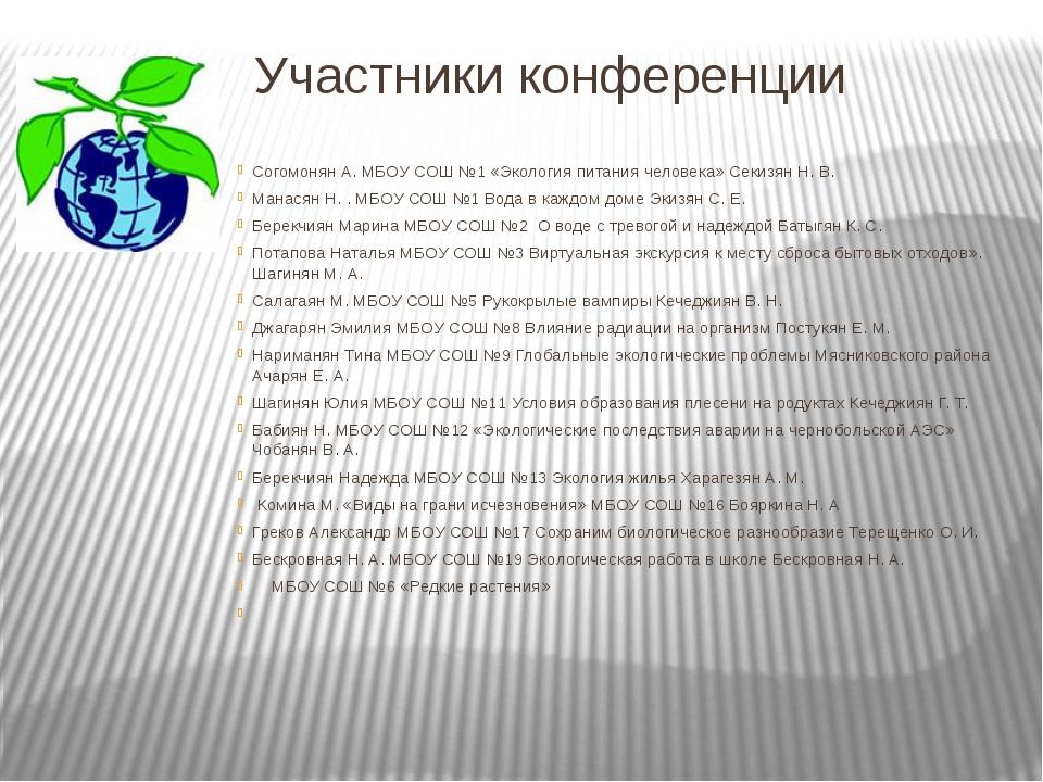 Участники конференции Согомонян А. МБОУ СОШ №1 «Экология питания человека» Се...