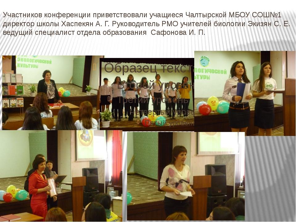 Участников конференции приветствовали учащиеся Чалтырской МБОУ СОШ№1 директор...