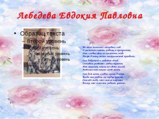 Лебедева Евдокия Павловна Не мало написано ласковых слов О мамочках наших, ро