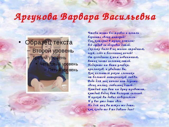 Аргунова Варвара Васильевна Чтобы жить без тревог и печали берегите своих мат...