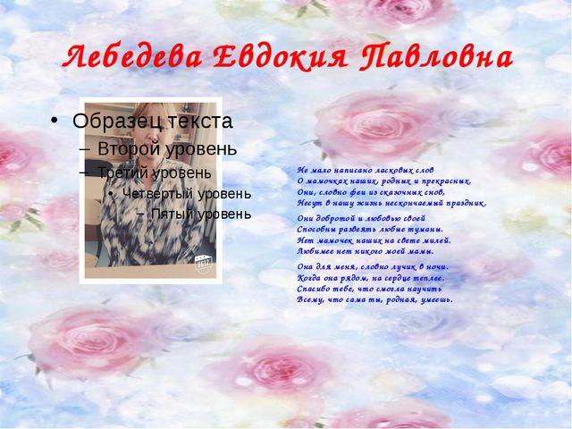 Лебедева Евдокия Павловна Не мало написано ласковых слов О мамочках наших, ро...