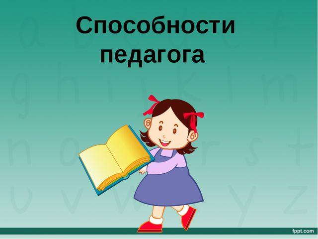 Способности педагога