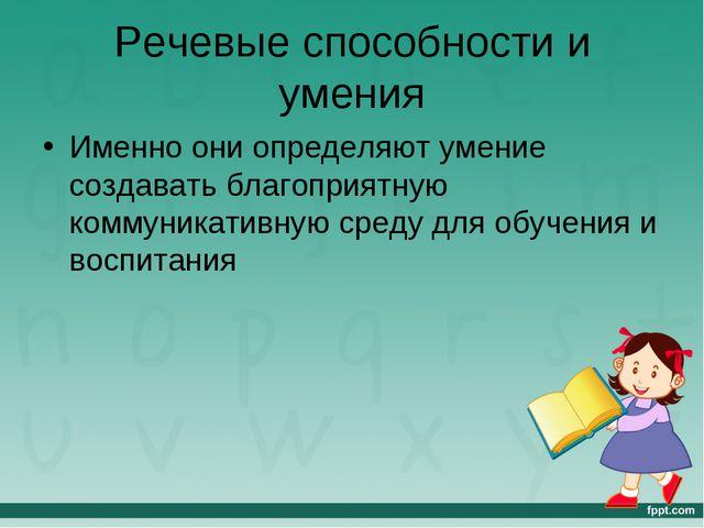 Речевые способности и умения Именно они определяют умение создавать благоприя...