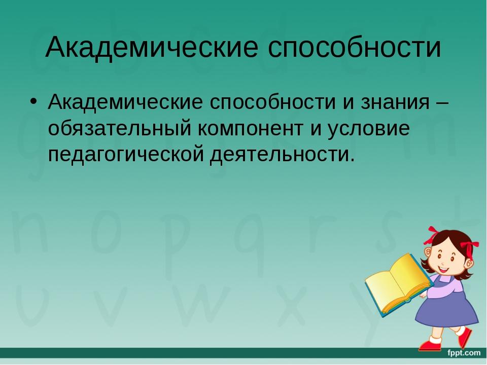 Академические способности Академические способности и знания – обязательный к...