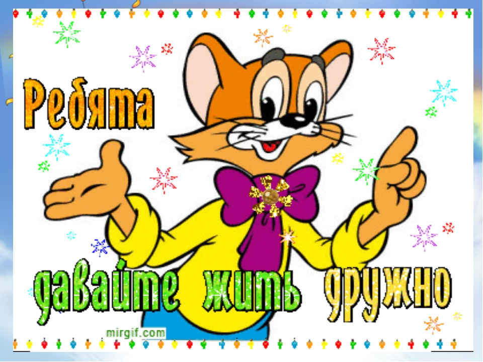 Коптюг Л. Н., МОУ СОШ№19 *