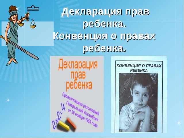 Декларация прав ребенка. Конвенция о правах ребенка.