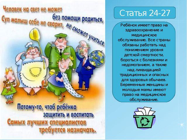 Статья 24-27 Ребёнок имеет право на здравоохранение и медицинское обслуживани...