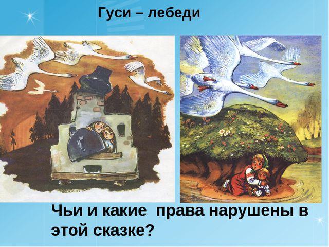 Чьи и какие права нарушены в этой сказке? Гуси – лебеди