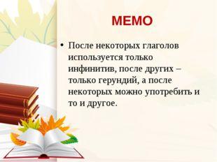МЕМО После некоторых глаголов используется только инфинитив, после других – т
