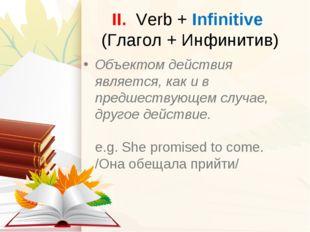 II. Verb + Infinitive (Глагол + Инфинитив) Объектом действия является, как и