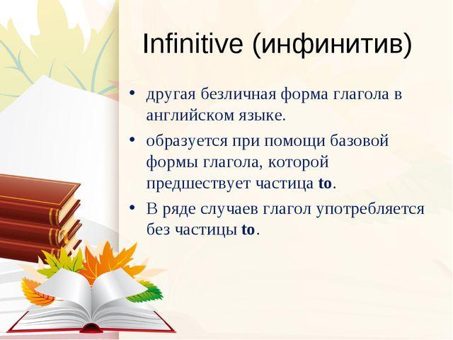 Infinitive (инфинитив) другая безличная форма глагола в английском языке. обр...