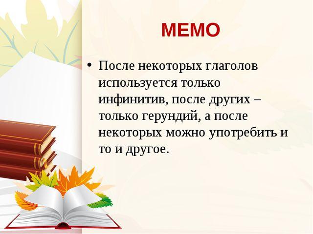 МЕМО После некоторых глаголов используется только инфинитив, после других – т...