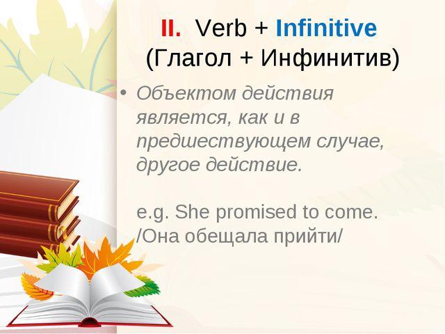II. Verb + Infinitive (Глагол + Инфинитив) Объектом действия является, как и...