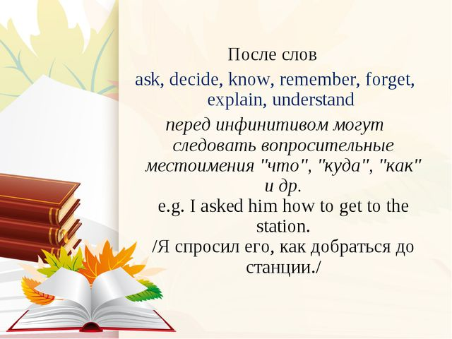 После слов ask, decide, know, remember, forget, explain, understand перед инф...