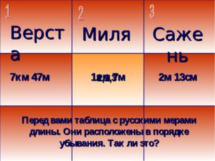Перед вами таблица с русскими мерами длины. Они расположены в порядке убывани