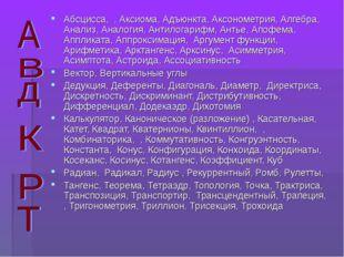 Абсцисса, , Аксиома, Адъюнкта, Аксонометрия, Алгебра, Анализ, Аналогия, Антил