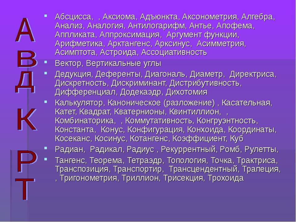 Абсцисса, , Аксиома, Адъюнкта, Аксонометрия, Алгебра, Анализ, Аналогия, Антил...