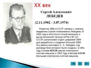 Сергей Алексеевич ЛЕБЕДЕВ (2.11.1902 - 3.07.1974) Развитие ЭВМ в СССР связано