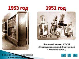 1951 год Ламповый элемент СЭСМ (Специализированной Электронной Счетной Машины