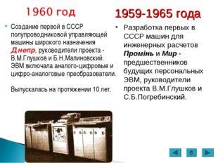 Создание первой в СССР полупроводниковой управляющей машины широкого назначен