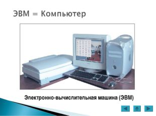 Электронно-вычислительная машина (ЭВМ)