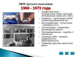 ЭВМ третьего поколения 1968 - 1973 года Элементная база – интегральные схемы,