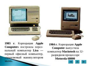 1983 г. Корпорация Apple Computers построила персо-нальный компьютер Lisa — п