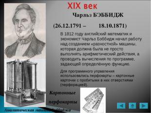 Чарльз БЭББИДЖ (26.12.1791 – 18.10.1871) Картонные перфокарты Аналитическая