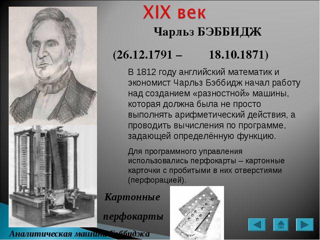 Чарльз БЭББИДЖ (26.12.1791 – 18.10.1871) Картонные перфокарты Аналитическая...