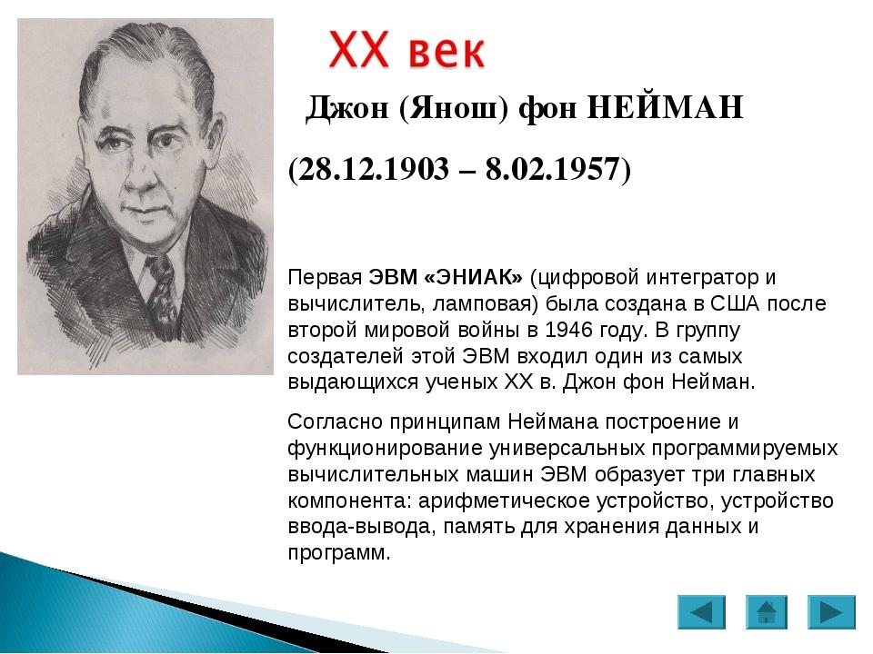 Джон (Янош) фон НЕЙМАН (28.12.1903 – 8.02.1957) Первая ЭВМ «ЭНИАК» (цифровой...